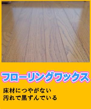 btn_flooring