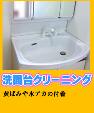 btn_washbasin